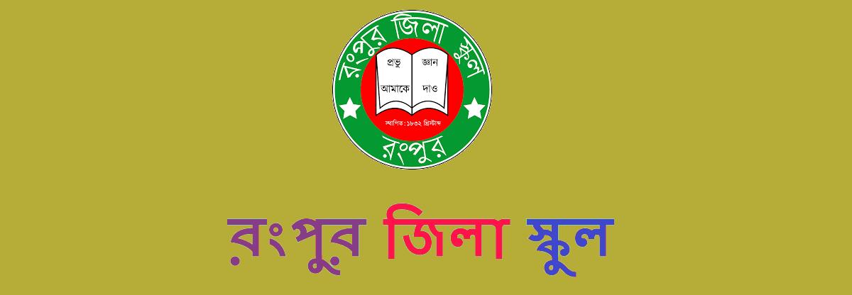 রংপুর জিলা স্কুল