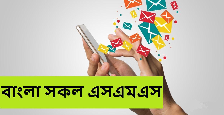 bangla all sms