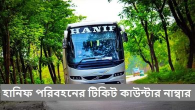 hanif bus counter number