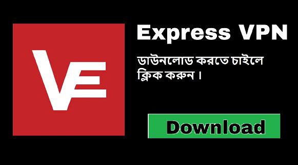express vpn ডাউনলোড করতে চাইলে ক্লিক করুন ।
